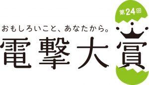 Dengenki Novel Prize