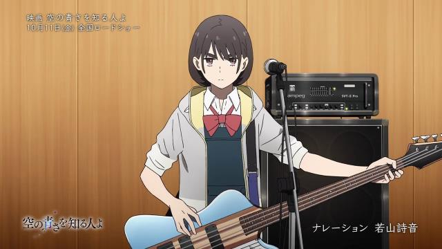 Sora no Aosa wo Shiru Hito yo – Her blue sky: Bộ anime đáng xem dịp Tết 2020? - Ảnh 10.