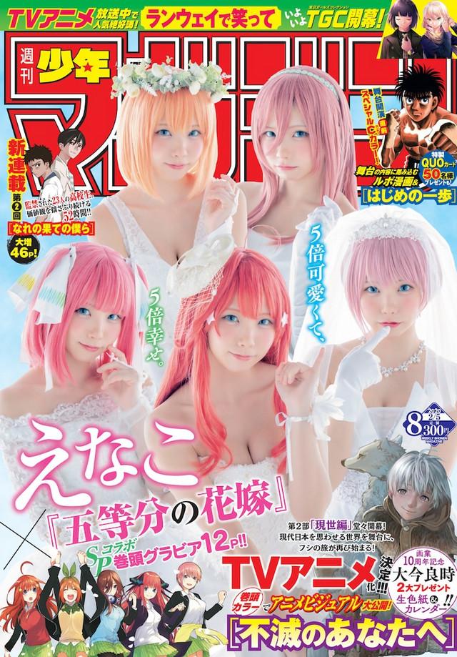 Xem loạt ảnh cosplay 5 chị em đẹp quen sầu của nữ cosplayer số 1 Nhật Bản Enako - Ảnh 1.