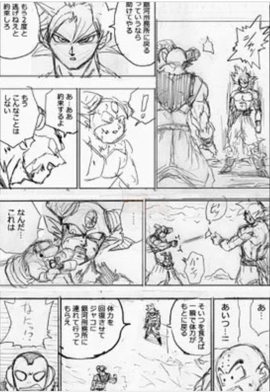 Spoiler Dragon Ball Super chap 65: Goku tự tay cho Moro ăn đậu thần, liệu đây có phải là một quyết định sai lầm? - Ảnh 5.