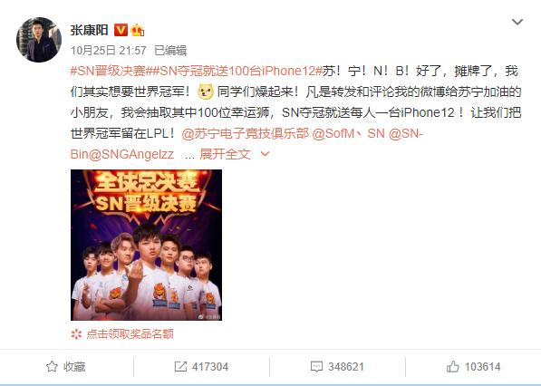 Tiền nhiều quá thì làm gì: Chủ tịch Suning hứa tặng fan 100 chiếc Iphone 12 nếu đội nhà vô địch CKTG 2020 - Ảnh 1.