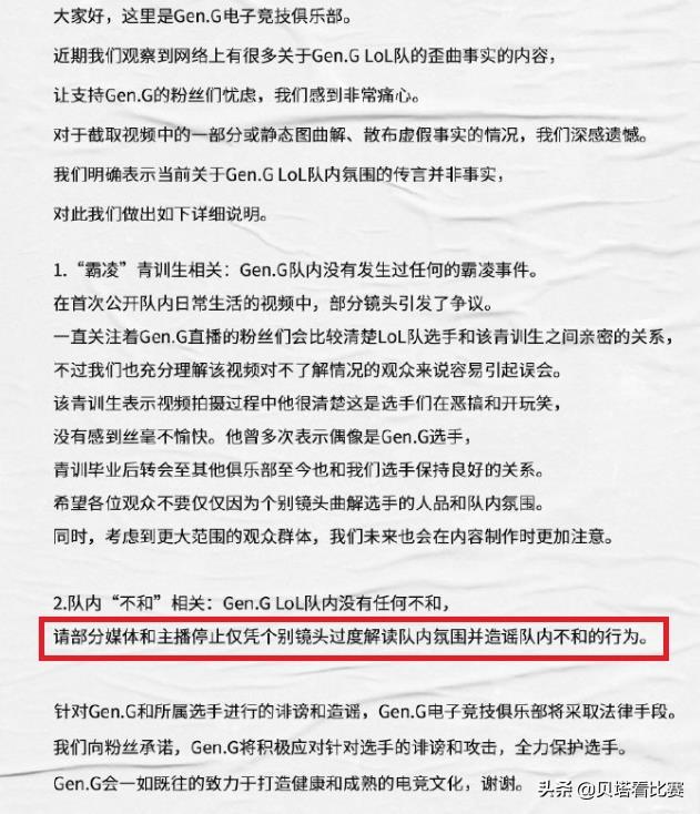 Cộng đồng fan LCK yêu cầu Gen.G khởi kiện Doinb Photo-1-16039558949731821280740