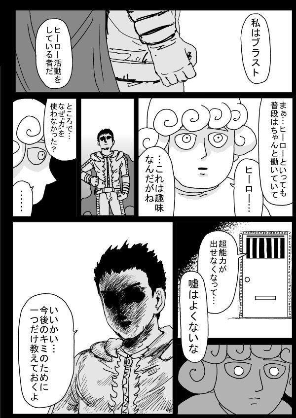 5 điều thú vị về Blast được tiết lộ trong One Punch Man, có con trai và làm anh hùng vì sở thích - Ảnh 5.