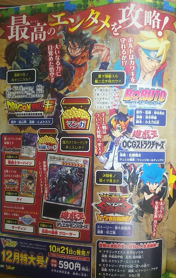 Dragon Ball Super chapter 65 will witness the end of evil Moro, new enemies will appear?  - Photo 4.