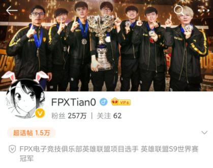 Rộ tin đồn Tian chia tay FPX Photo-1-16062778135081909794323