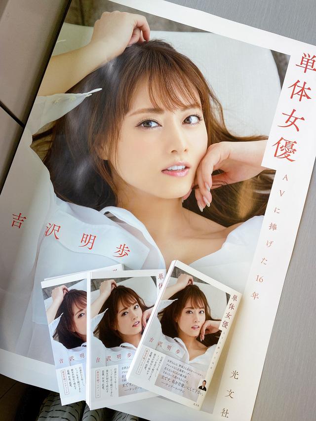 nữ diễn viên phim người lớn kỳ cựu, Akiho Yoshizawa đã chính thức tuyên bố giải nghệ Photo-1-1606463068016686646493