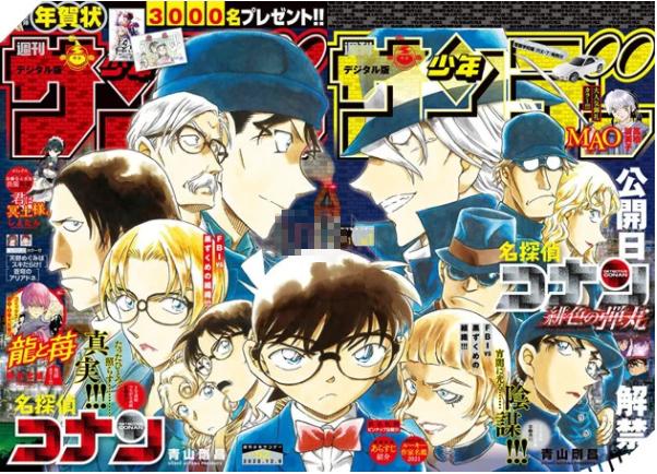 Bìa tạp chí Shonen Sunday #1 2021, số phát hành Conan chap 1065