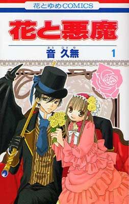 Top 15 manga lấy chủ đề yêu ma quỷ quái hay nhất lịch sử, Kimetsu No Yaiba chỉ xếp thứ 2 (P1) - Ảnh 4.