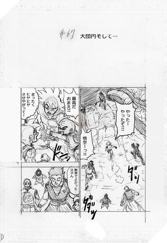 Hé lộ phác thảo Dragon Ball Super chap 67: Sau cuộc chiến với Moro tất cả được hồi sinh trừ Merus - Ảnh 1.