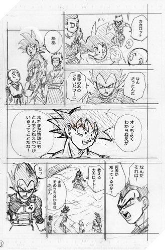 Hé lộ phác thảo Dragon Ball Super chap 67: Sau cuộc chiến với Moro tất cả được hồi sinh trừ Merus - Ảnh 3.