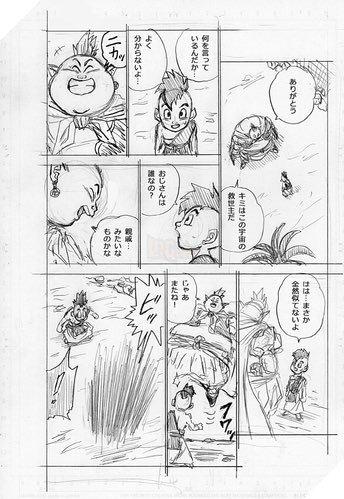 Hé lộ phác thảo Dragon Ball Super chap 67: Sau cuộc chiến với Moro tất cả được hồi sinh trừ Merus - Ảnh 4.