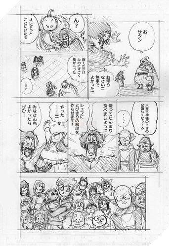 Hé lộ phác thảo Dragon Ball Super chap 67: Sau cuộc chiến với Moro tất cả được hồi sinh trừ Merus - Ảnh 6.
