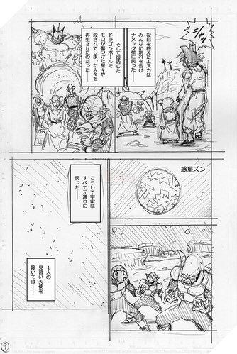 Hé lộ phác thảo Dragon Ball Super chap 67: Sau cuộc chiến với Moro tất cả được hồi sinh trừ Merus - Ảnh 9.