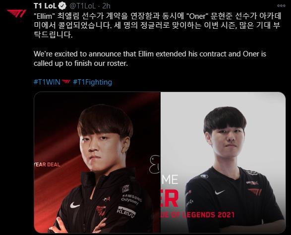 """""""Chúng tôi rất vui mừng khi được thông báo rằng Ellim sẽ gia hạn hợp đồng của cậu ấy và Oner đã được gọi lên để hoàn thiện đội hình T1."""""""