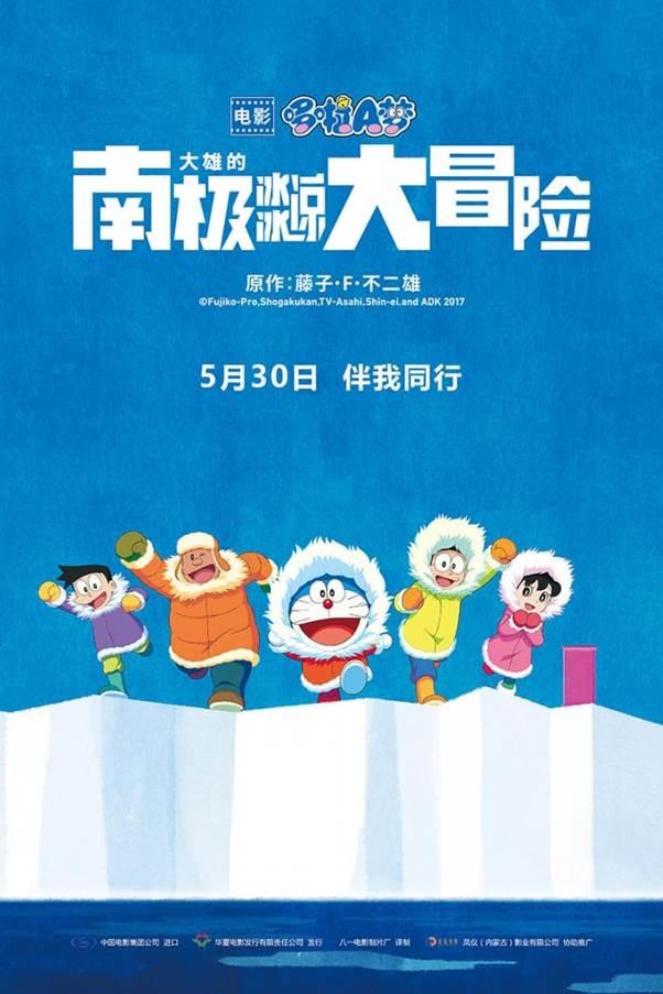 5 lần movie 'Doraemon' gây chấn động phòng vé, bộ truyện tuổi thơ chưa bao giờ hết hot trong lòng fan - Ảnh 6.