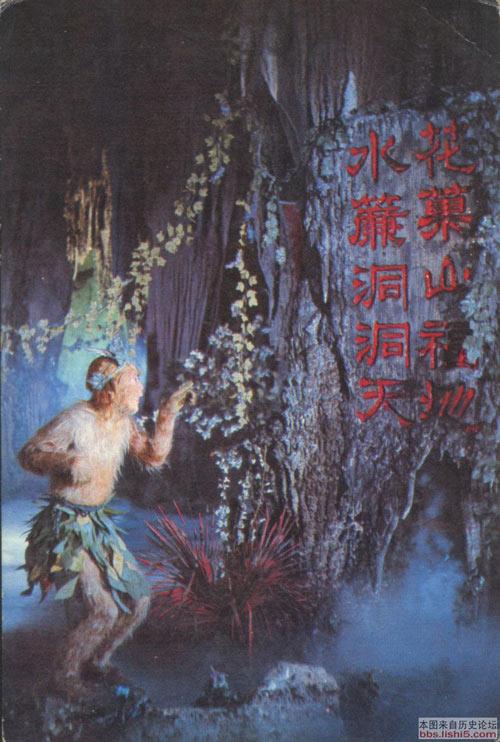 Bạch Cốt Tinh và Tôn Ngộ Không ở chung nhà trong Tây Du Ký 1986? - Ảnh 1.