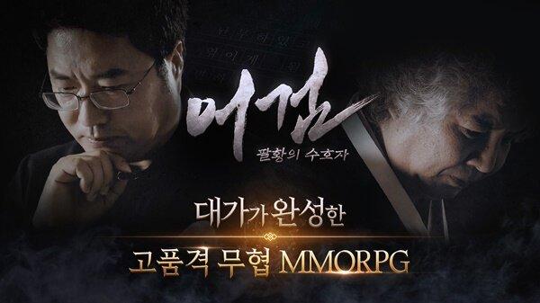Tiên Kiếm Kỳ Hiệp - MMORPG đẳng cấp Hàn Quốc ra mắt kiểu cục súc: Nay thông báo, 24/12 đã chính thức... Open Beta - Ảnh 3.