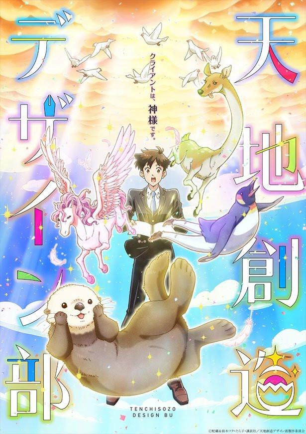 """Cười """"banh nóc"""" với 10 bộ anime siêu hài hước Anh-1-16092188370741552127479"""