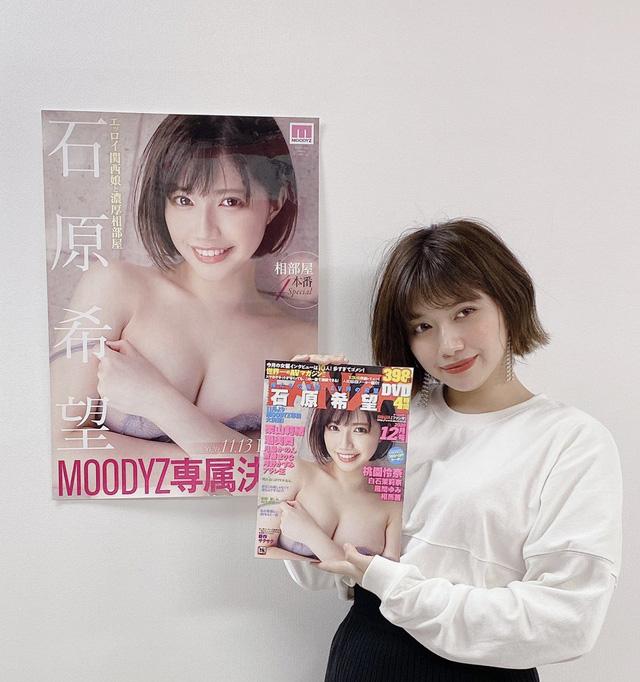 Bị antifan chê gay gắt vì không bằng Yua Mikami, tân binh 18+ hạng 1 Nhật Bản bật khóc giữa phim trường - Ảnh 2.