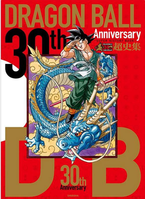 Dragon Ball đứng thứ nhất, One Piece đứng thứ 2 trên bảng xếp hạng doanh thu của Toei Animation - Ảnh 1.