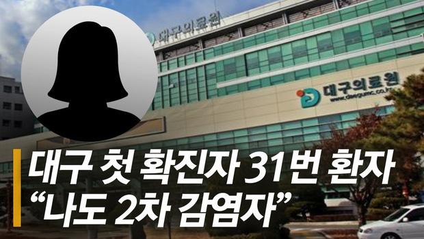 Bệnh nhân số 31 siêu lây nhiễm ở Hàn Quốc lần đầu lên tiếng sau khi khiến hàng chục người nhiễm virus corona - Ảnh 1.