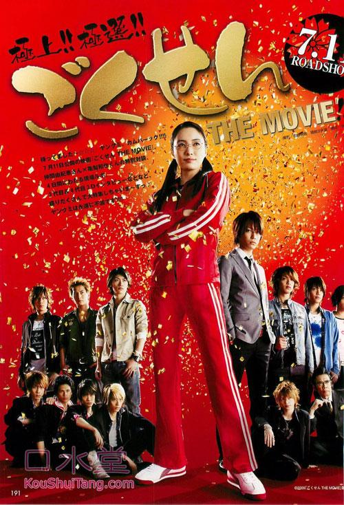 Top 10 bộ phim được chuyển thể từ manga hay nhất mọi thời đại, không xem phí cả một đời! (P1) - Ảnh 6.