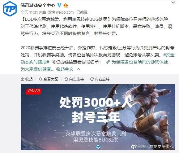 Tencent gây tranh cãi khi cho 3000 tài khoản LMHT Trung Quốc bốc hơi trong 1 đêm vì lợi dụng bug game để leo rank - Ảnh 3.