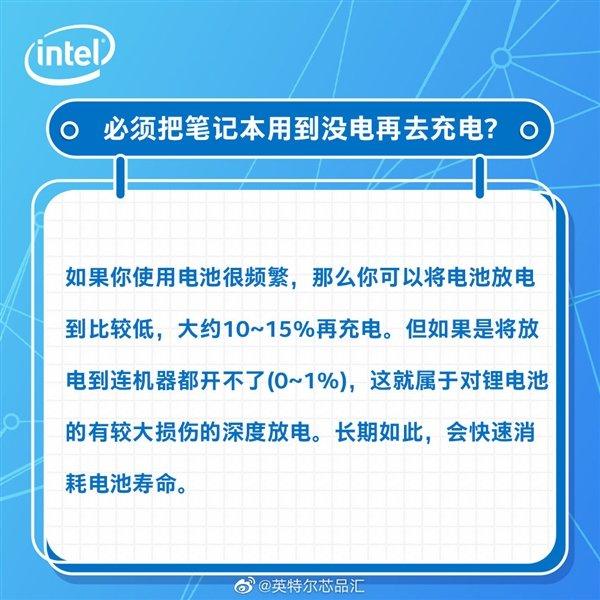 Có nên rút sạc sau khi laptop đã đầy pin? Intel đã có lời giải thỏa đáng cho câu hỏi muôn thuở này - Ảnh 4.