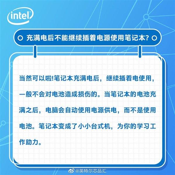 Có nên rút sạc sau khi laptop đã đầy pin? Intel đã có lời giải thỏa đáng cho câu hỏi muôn thuở này - Ảnh 2.