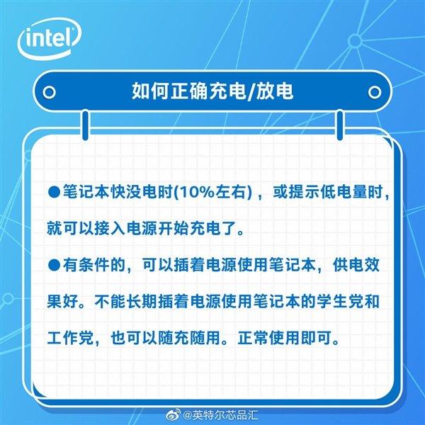 Có nên rút sạc sau khi laptop đã đầy pin? Intel đã có lời giải thỏa đáng cho câu hỏi muôn thuở này - Ảnh 3.