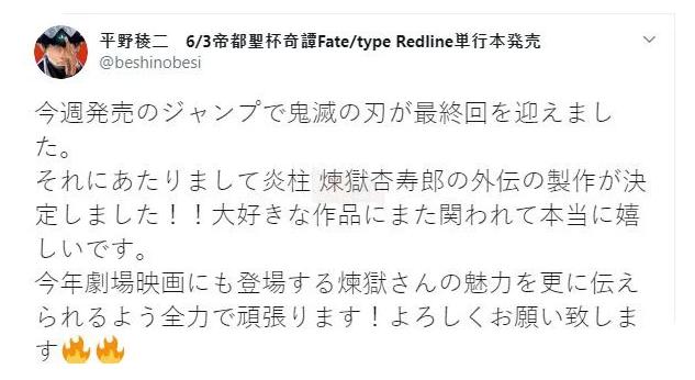 Spin-off về Viêm Trụ Kyojuro Rengoku chính thức được công bố để tiếp nối hành trình của manga Kimetsu no Yaiba - Ảnh 2.