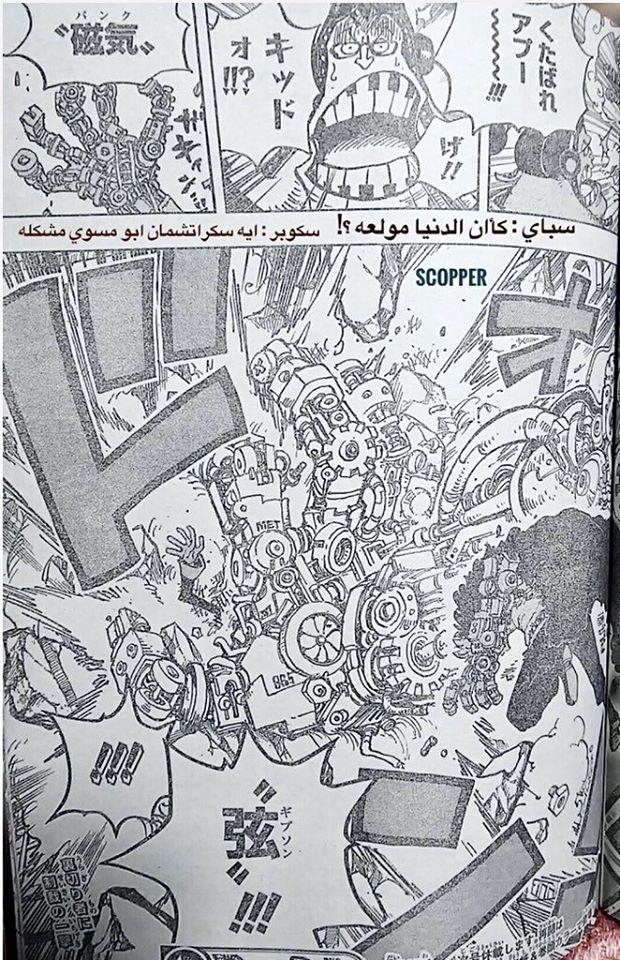 Spoiler One Piece 980: Luffy và Zoro bị Apoo đả thương, Kid trả thù bạn cũ bằng đòn trời giáng! - Ảnh 7.