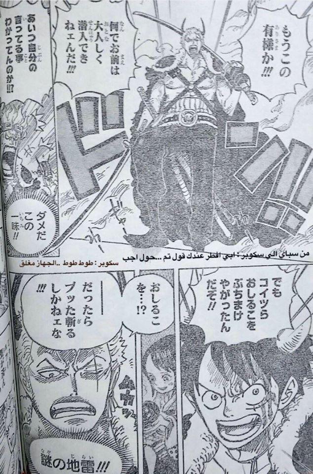 Spoiler One Piece 980: Luffy và Zoro bị Apoo đả thương, Kid trả thù bạn cũ bằng đòn trời giáng! - Ảnh 2.