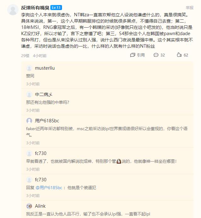 Sốc: Faker và Canna bị fan LPL chỉ trích giả tạo, láo xược vì nghi vấn mỉa mai Trung Quốc là ôn dịch - Ảnh 6.
