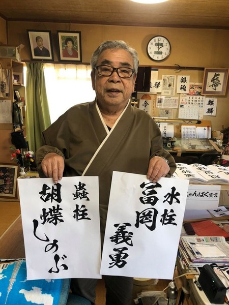 Những dòng chữ thư pháp truyền thống Nhật Bản trong Kimetsu no Yaiba do lão nghệ nhân 84 tuổi thực hiện - Ảnh 2.