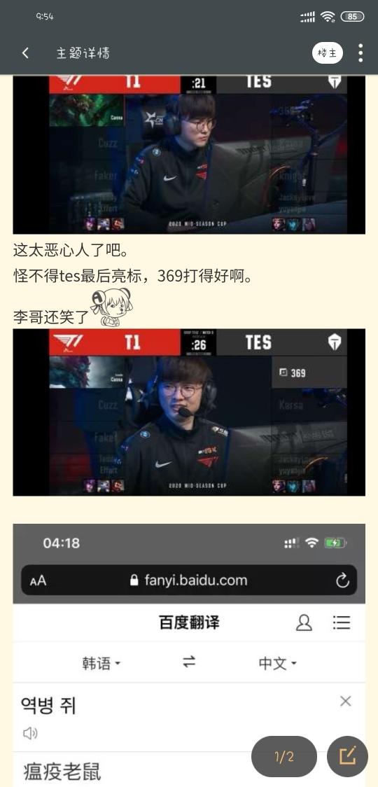 Sốc: Faker và Canna bị fan LPL chỉ trích giả tạo, láo xược vì nghi vấn mỉa mai Trung Quốc là ôn dịch - Ảnh 5.
