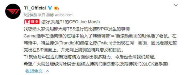 Fan Trung tiếp tục chế ảnh thờ, chửi rủa cả bố mẹ của Canna: Fan Việt tức tốc lên Weibo repost bài đăng giải thích, quyết tâm thanh tẩy cho cậu - Ảnh 8.