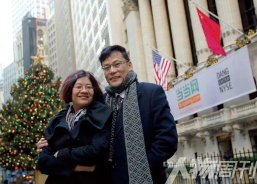 Peggy Yu và Li Guoqing thời còn mặn nồng bên nhau.