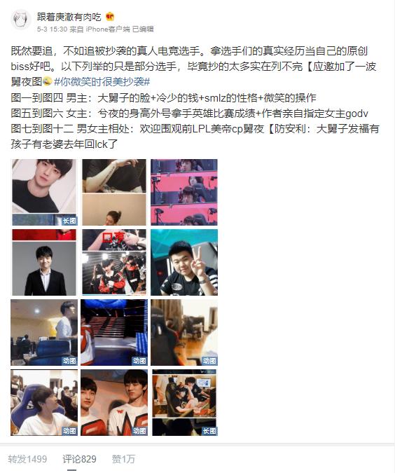 Phim bom tấn về LMHT của Trung Quốc bị gạch đá dữ dội vì nguyên tác dìm hàng Faker, bóp méo hình ảnh tuyển thủ LPL - Ảnh 5.