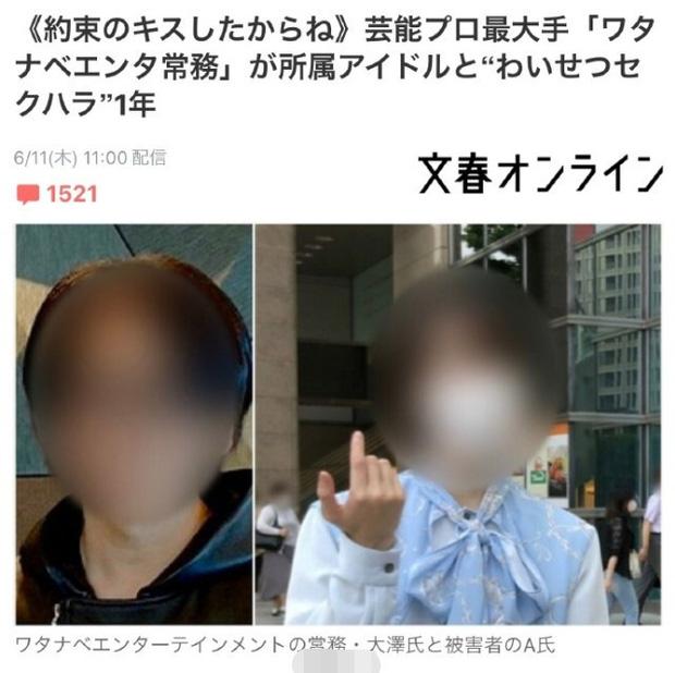 Scandal chấn động: Diện mạo giống con gái, nam idol Nhật Bản bị quản lý cưỡng bức - Ảnh 1.