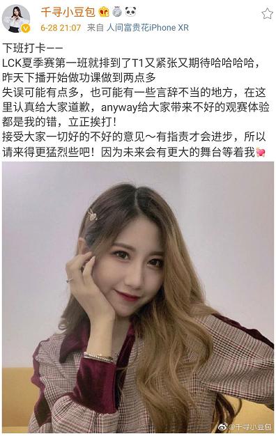 Nữ BLV nóng bỏng của Trung Quốc dính phốt vạ miệng, gọi Faker là thiểu năng rồi phải cuống cuồng xin lỗi - Ảnh 1.