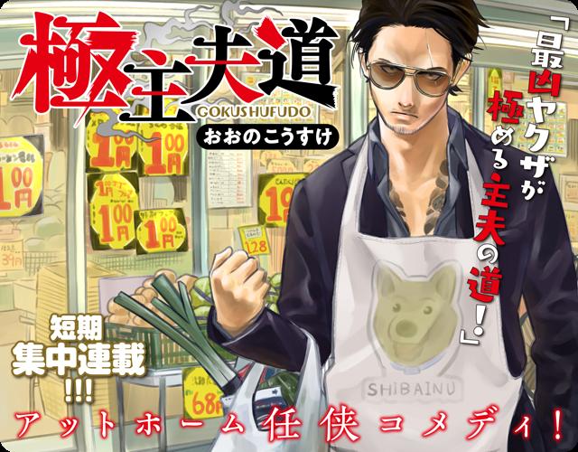 Ông chồng Yakuza nội trợ sẽ được chuyển thể thành Live Action, fan hóng hớt từ giờ đi là vừa? - Ảnh 1.