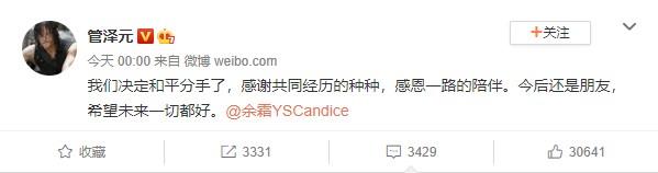 Nữ thần LPL - Candice Dư Sương gây sốc khi bất ngờ tuyên bố chia tay bạn trai - Ảnh 3.