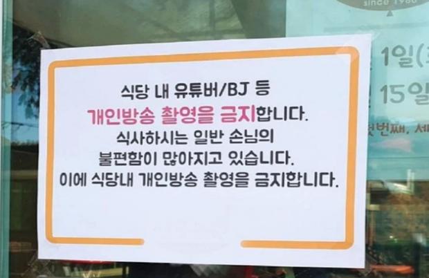 Cứ tưởng làm mukbang vừa được ăn vừa hái ra tiền nhưng các Youtuber xứ Hàn đang phải đứng trước thách thức khắc nghiệt - Ảnh 1.