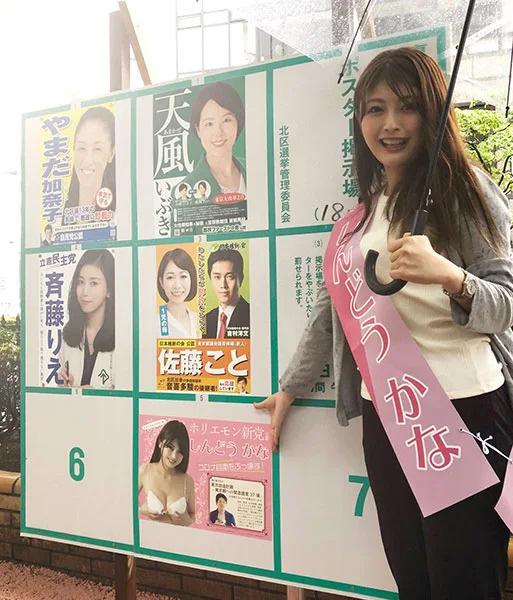 Nữ ứng viên Nhật Bản dùng khẩu trang thay áo ngực để quảng bá cho chiến dịch tranh cử - Ảnh 2.