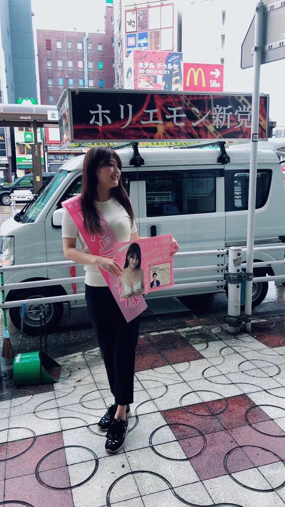 Nữ ứng viên Nhật Bản dùng khẩu trang thay áo ngực để quảng bá cho chiến dịch tranh cử - Ảnh 4.