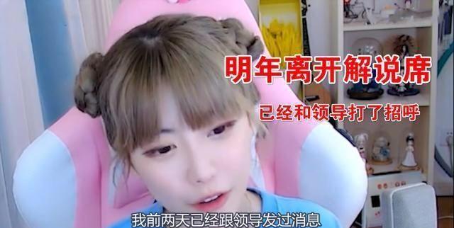 Sau lùm xùm bị đồn là người mẫu khiêu gợi, nữ BLV gợi cảm nhất LMHT Trung Quốc nói lời chia tay LPL - Ảnh 1.