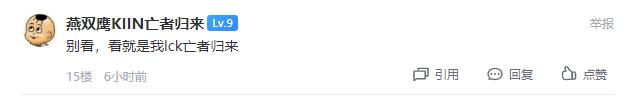 Fan LPL lên tiếng cà khịa các đội LCK - Damwon Gaming số 1 thế giới nên người Hàn có hi vọng đấy - Ảnh 4.