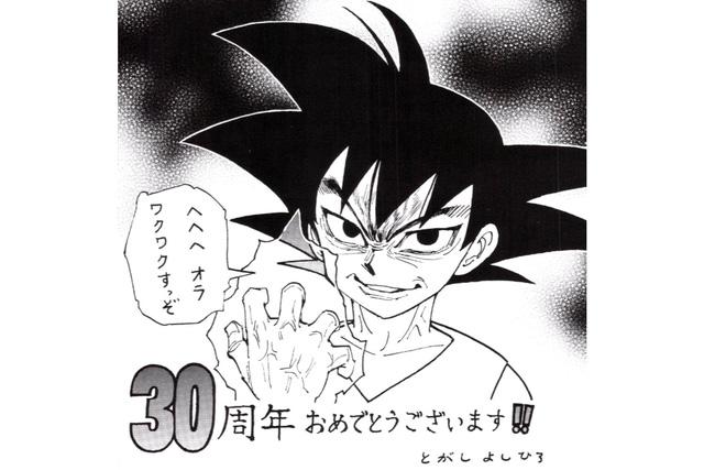 Các nhân vật Dragon Ball dưới nét vẽ của các mangaka sẽ trông như thế nào? - Ảnh 9.