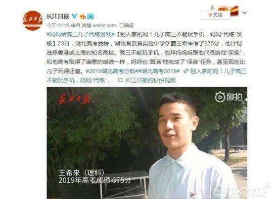 Bá đạo như các phụ huynh Trung Quốc, lập hẳn team quẩy game, trông hộ tài khoản để con yên tâm thi cử - Ảnh 2.
